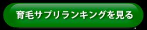 ikumou-ranking
