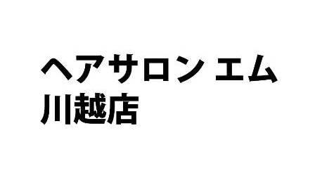 kawagoe-salon