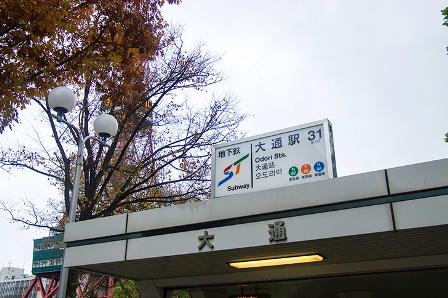 札幌美容院メンズ