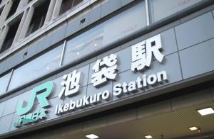 ikebukuro-menscut