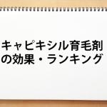 キャピキシル育毛剤の効果・ランキング!