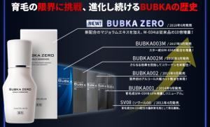 bubkazero-kounyu2