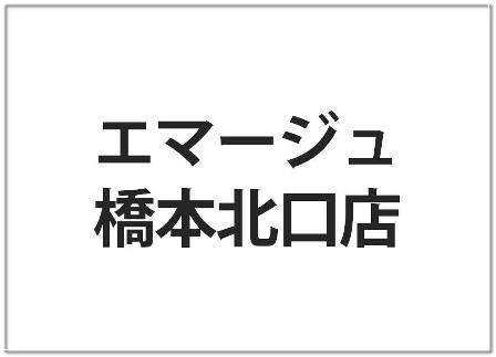 エマージュ橋本 橋本北口店