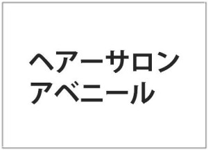 hashimoto-salon3