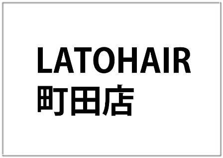 LATO HAIR 町田店