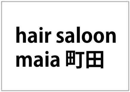 hair saloon maia町田駅店