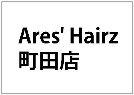 Ares' Hairz 町田店
