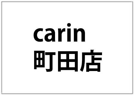 carin 町田店