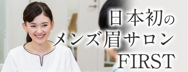 男性専門眉サロン FIRST(ファースト)